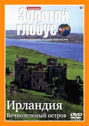 Золотой глобус. Выпуск 97. Ирландия. Вечнозеленый остров