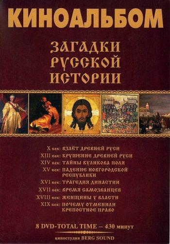 Загадки русской истории