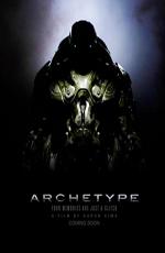Архетип - (Archetype)