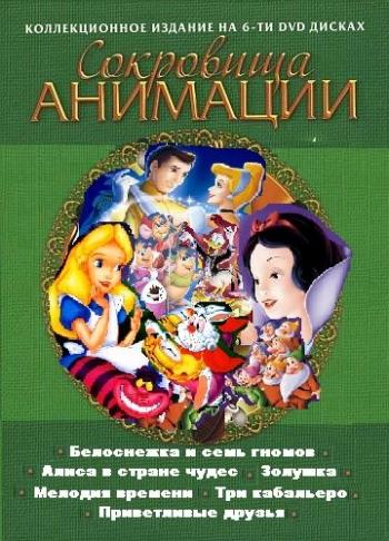 Сокровища анимации 2