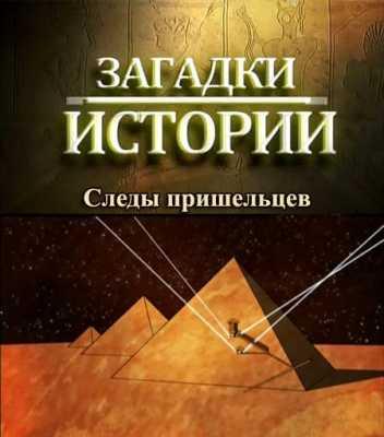 History Channel: Загадки истории: Следы пришельцев - (History Channel: Ancient Aliens)