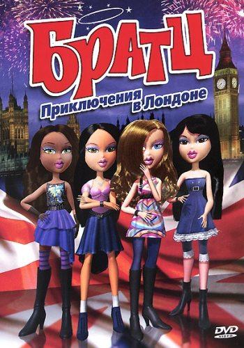 Братц: Приключения в Лондоне - (Bratz)
