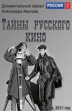 Тайны русского кино