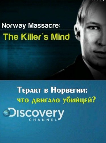 Discovery: Теракт в Норвегии: что двигало убийцей? - (Norway Massacre: The Killer's Mind)
