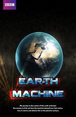 Как устроена Земля - (Earth Machine)