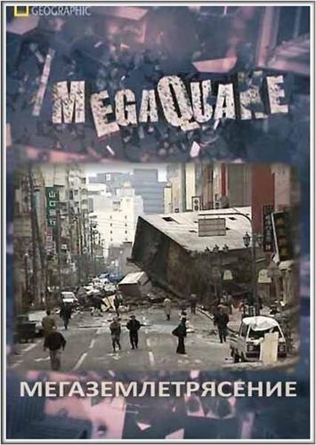 National Geographic : Мегаземлетрясение - (Megaquake)