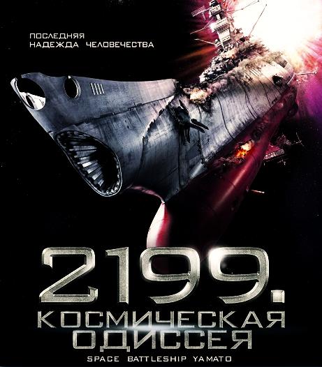 2199: Космическая одиссея (Космический линкор Ямато) - (Space Battleship Yamato)