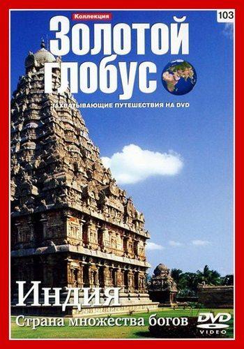 Золотой глобус. Выпуск 103. Индия: Страна множества богов