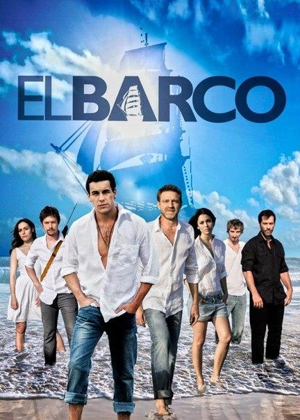Ковчег - (El Barco)