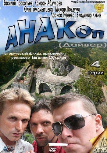 Анакоп
