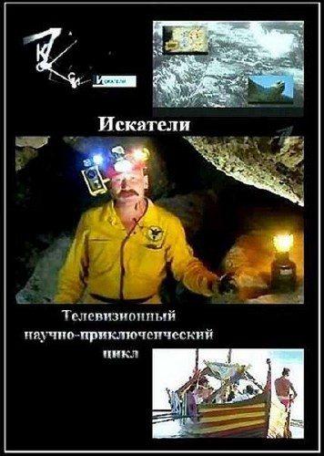 Искатели. Русский след чаши Грааля