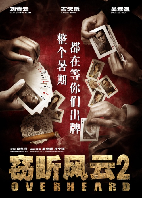 На прослушке 2 - (Sit yan fung wan 2)