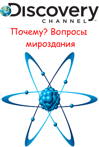 Discovery: Почему? Вопросы мироздания. Может ли мы жить вечно? - (Discovery: Curiosity)