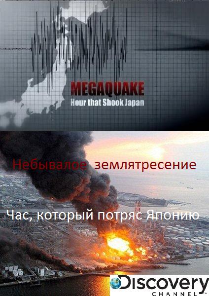 Небывалое землетрясение: Час , который потряс Японию - (MegaQuake: The Hour That Shook Japan)