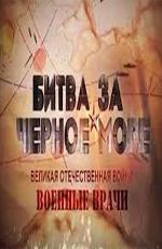 Битва за Черное море. Военные врачи