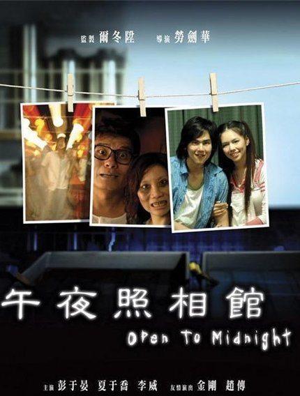 Открыто до полуночи - (Open To Midnight)