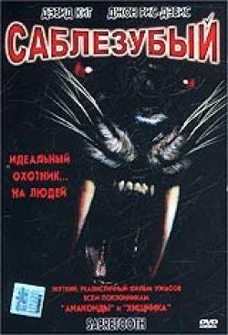 Саблезубый - Sabretooth