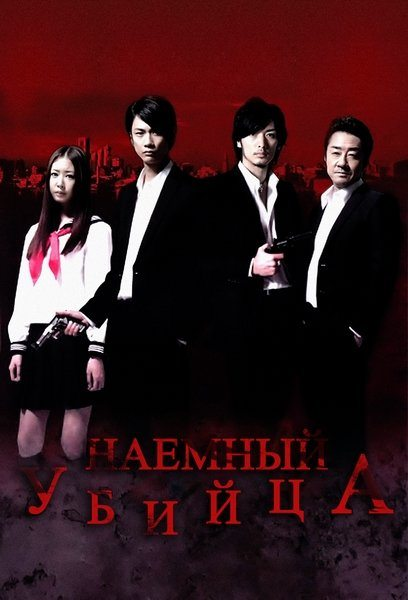 Наемный убийца - (Asashin)