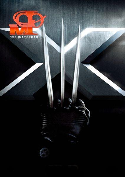Мир фантастики: Люди Икс: Киноляпы и интересные факты - (X-Men: Trilogy)