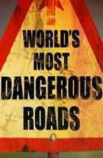 BBC: Самые опасные дороги мира - (BBC: World's Most Dangerous Roads)