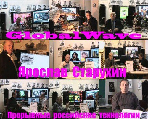 GlobalWave - Продвижение прорывных российских технологий