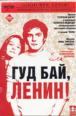 ��� ���, �����! - Good Bye Lenin!