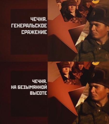 Чечня: Генеральское сражение + На безымянной высоте