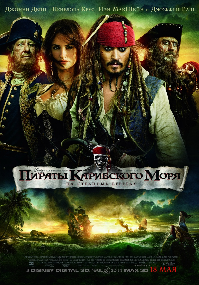 Пираты Карибского моря 4: На странных берегах - (Pirates of the Caribbean 4: On Stranger Tides)
