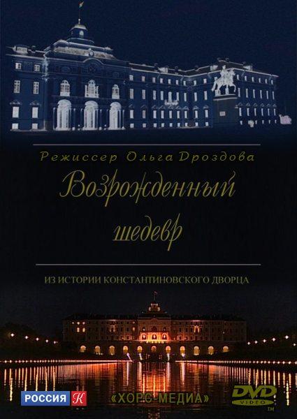 Возрожденный шедевр. Из истории Константиновского дворца
