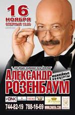 Александр Розенбаум: Юбилейный концерт
