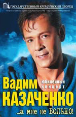 Вадим Казаченко - ...а мне не больно!