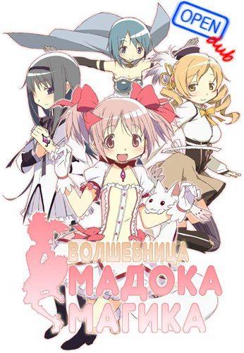 Волшебница Мадока Магика - (Mahou Shoujo Madoka Magika)