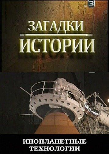 History Channel: Загадки истории. Инопланетные технологии - (History Channel: Ancient Aliens)