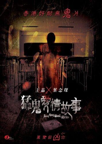Гонконгские истории о призраках - (Mang gwai oi ching goo si)