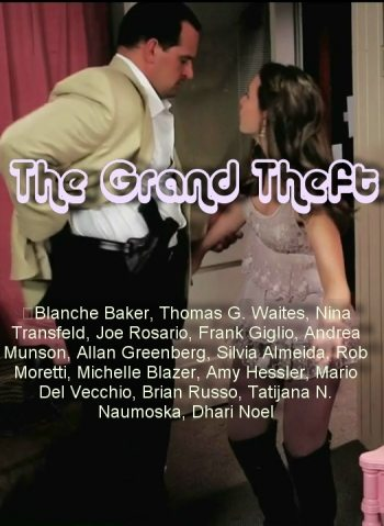 ������� ����� - (The Grand Theft)