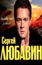 Сергей Любавин - Любовь моя земная