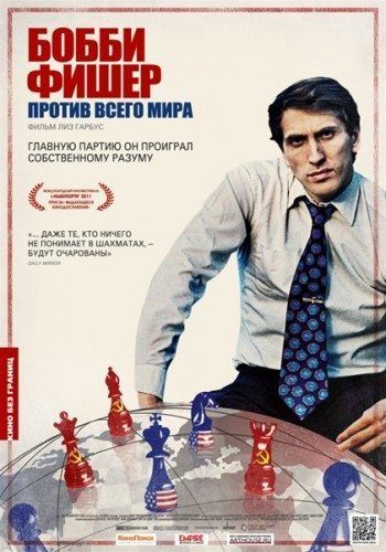 ����� ����� ������ ����� ���� - (Bobby Fischer Against the World)