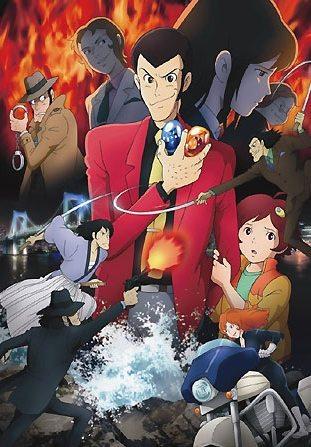 Люпен III: Кровавая печать - Бессмертная русалка - (Lupin Third: Blood Seal - Eternal Mermaid)
