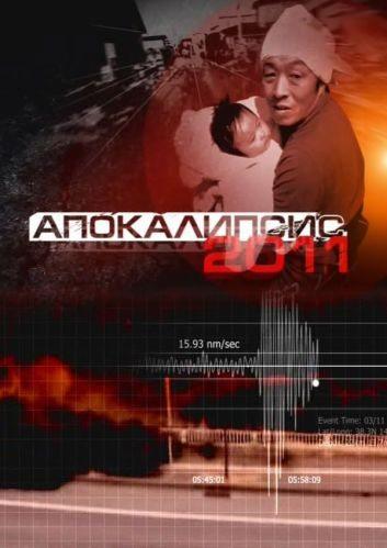 Апокалипсис 2011