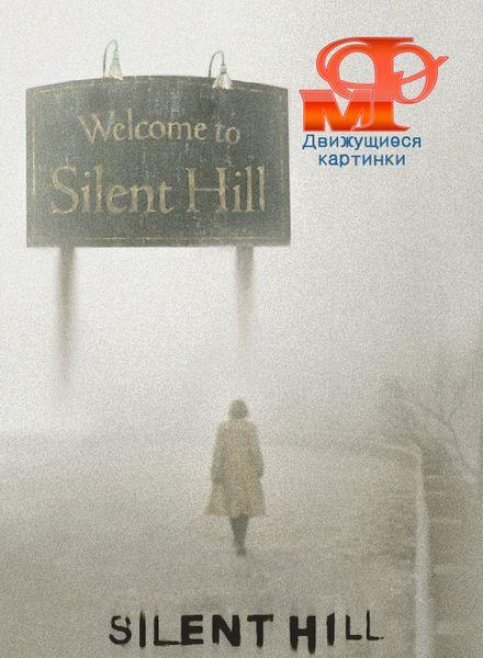 Мир фантастики: Сайлент Хилл: Движущиеся картинки - (Silent Hill)