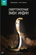 BBC: ������������ ���� ����� - (BBC: One Million Snake Bites)