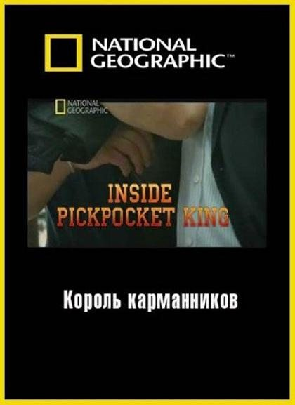 National Geographic: Взгляд изнутри: Король карманников - (National Geographic: Inside: Pickpocket king)