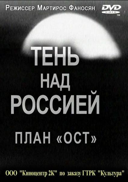 """Тень над Россией. План """"ОСТ"""""""