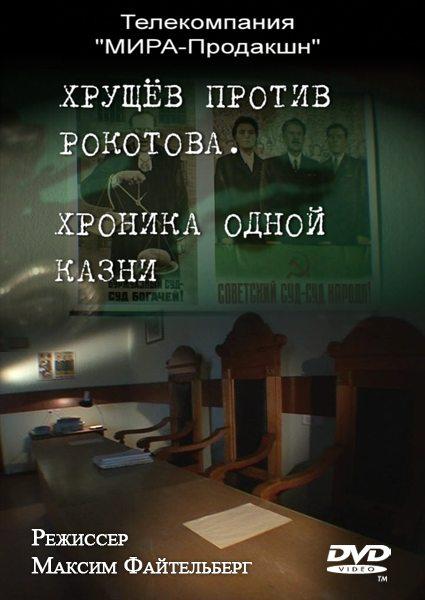 Хроника одной казни. Хрущев против Рокотова