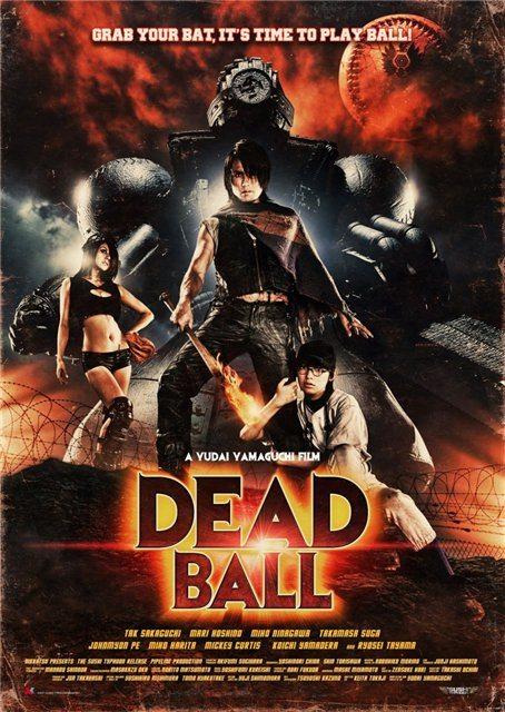 Смертельный мяч - (DeddobГґru)