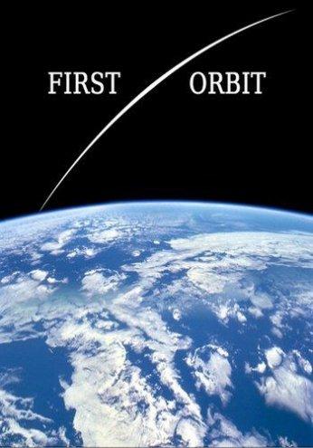 Первая орбита - (The First Orbit)