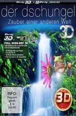 Джунгли 3D - Магия другого мира - (Der Dschungel 3D - Zauber einer anderen Welt)
