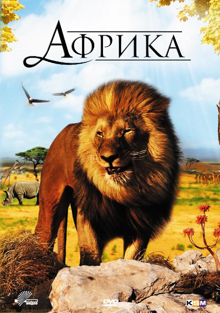 Африка 3D - (Faszination Afrika 3D)