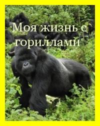 National Geographic: Моя жизнь с гориллами - (My Gorilla Life)