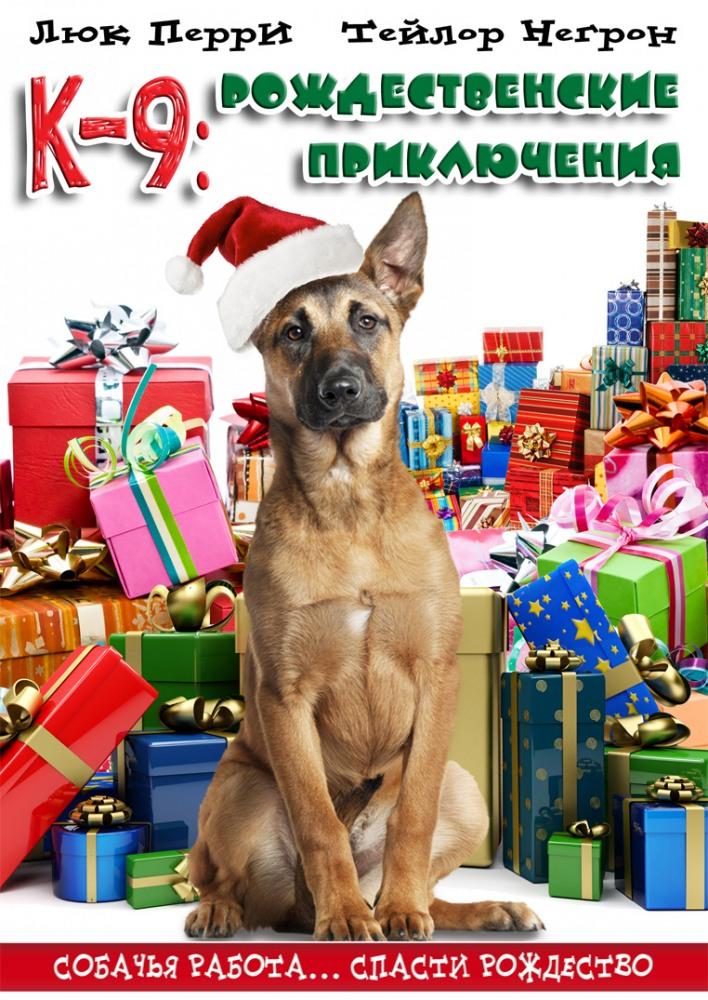 К-9: Рождественские приключения - (K9 Adventures: A Christmas Tale)